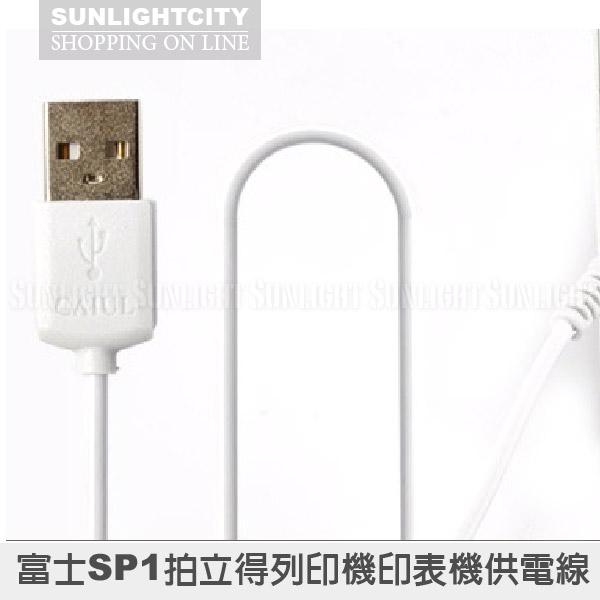 日光城。富士 SP1 拍立得列印機充電線,印表機供電線充電線 USB插頭 INSTAX SHARE SP 1