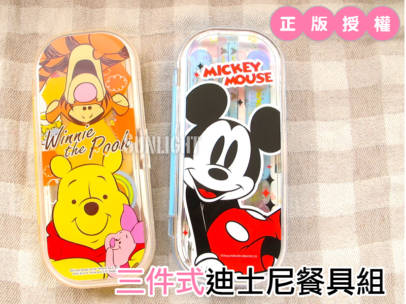 日光城。迪士尼三件式餐具組,米奇維尼筷子叉子湯匙隨身環保筷餐具兒童餐具