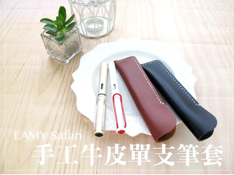 日光城。手工牛皮單隻筆套,LAMY Safari Al-Star 鋼筆可用,送禮好用 質感(6100)