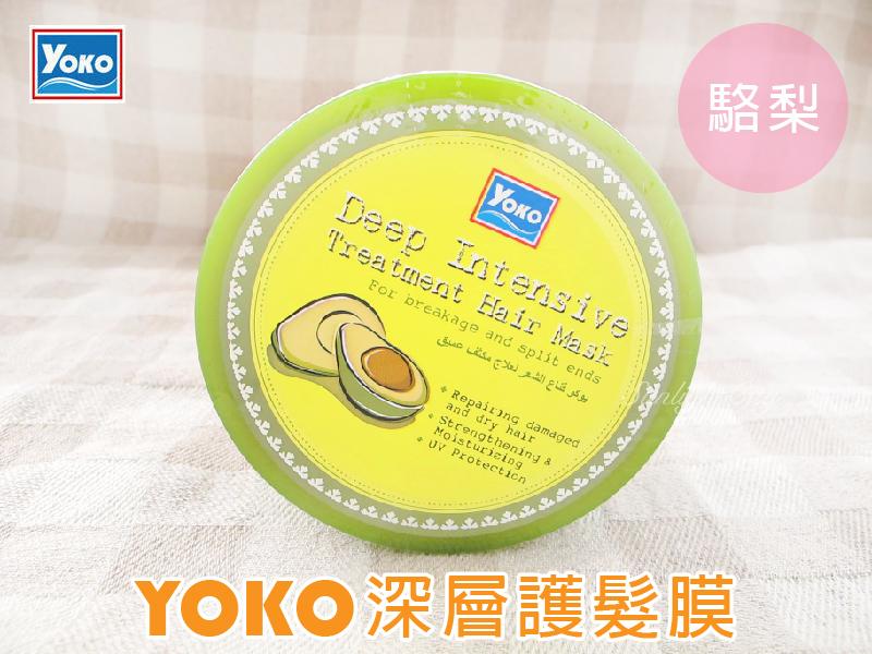 日光城。YOKO優?深層護髮膜(酪梨)250ml,部落客強力推薦潤絲潤髮護髮霜 女生聖誕交換禮物