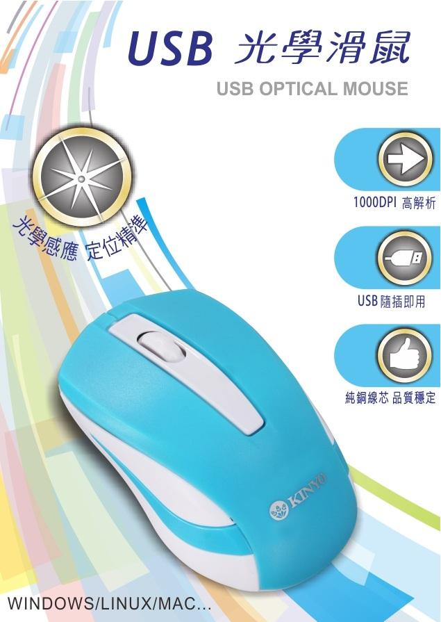 ?含發票?【KINYO-USB光學有線滑鼠】?鍵盤/滑鼠/桌上型電腦/筆記型電腦/左右手皆適用/USB/光學滑鼠?