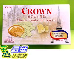 [玉山最低比價網] COSCO CROWN CHEESE CRACKER 起司夾心餅乾 48包入/共750公克 C75092 $306
