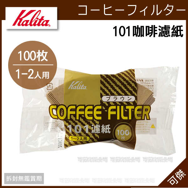 可傑  Kalita 101 無漂白咖啡濾紙 100枚 1-2人用 扇形 咖啡行家必備!