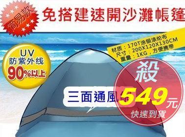 [ mina百貨 ]全自動簡易沙灘帳篷 免搭建 露營 沙灘 遮陽 戶外 垂釣 防紫外線