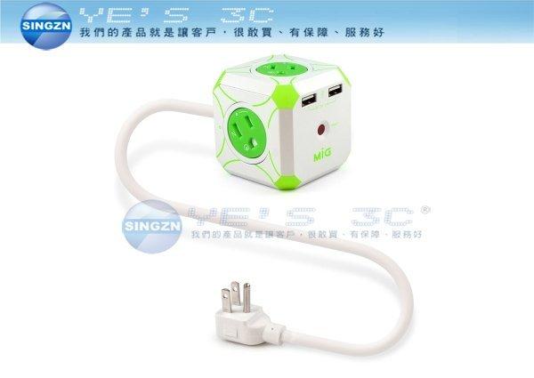 「YEs 3C」MIG 明家 Mini魔方 3孔4插+雙USB埠 電源延長線(L型插頭)-1.2M yes3c