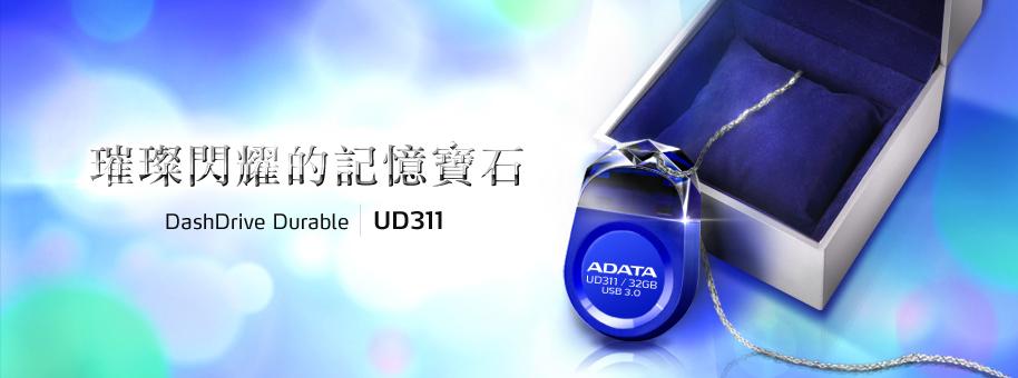 【 儲存家3C 】威剛 DashDrive Durable UD311 16G 3.0 迷你寶石碟 隨身碟