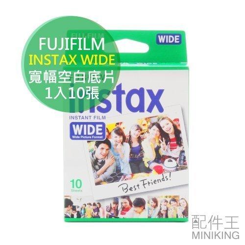 【配件王】現貨 富士 FUJIFILM instax WIDE 210 300 寬幅 寬版 拍立得 空白底片 另彩虹底片
