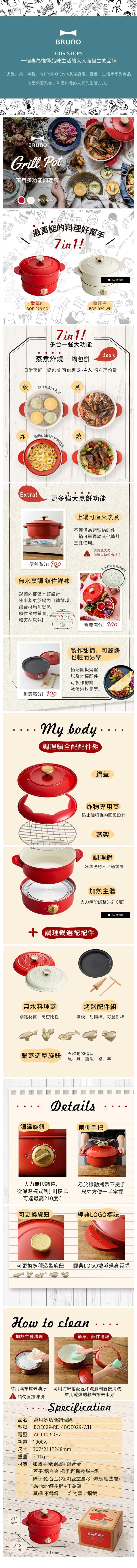 特賣【日本 BRUNO】萬用多功能調理鍋 紅色 BOE029
