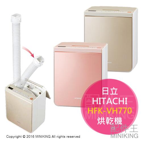【配件王】日本代購 HITACHI 日立 HFK-VH770 乾燥機 烘乾機 兩色 勝 HFK-V300