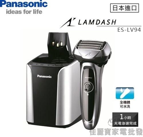 【佳麗寶】-(Panasonic 國際牌)LAMDASH五枚刃電鬍刀【ES-LV94】