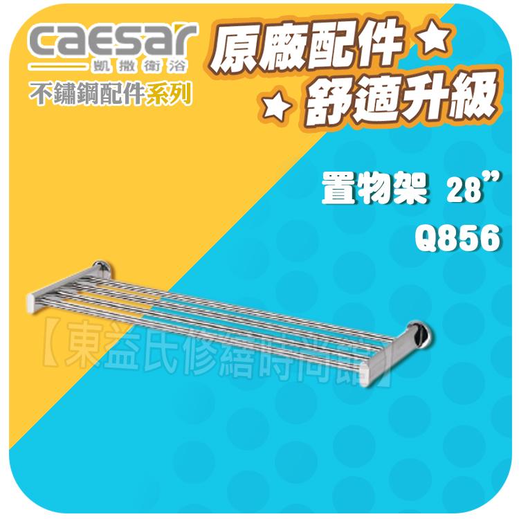 Caesar凱薩衛浴 毛巾架 Q856 鋁合金配件系列【東益氏】浴巾環 馬桶刷架 肥皂架 轉角架