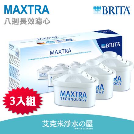 德國 BRITA MAXTRA 新一代八週長效濾心/濾芯 (三入組) ★德國認證.食品級濾芯 ★20%濾材增加,足量供應 ★免運費