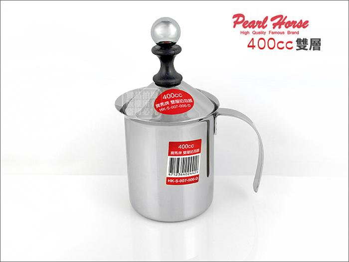 快樂屋?日本寶馬牌 不鏽鋼奶泡器 雙層 400cc (奶泡壺.奶泡杯)可搭摩卡壺.登山爐.手沖濾杯.拉花杯做拿鐵咖啡