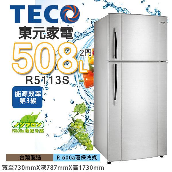 TECO東元 508公升 二門節能冰箱【R5113S】節能環保