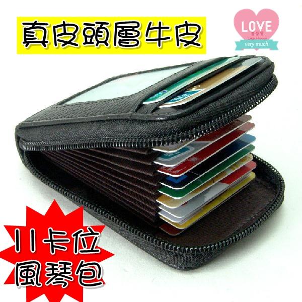 (喜番屋)真皮頭層牛皮男女通用風琴11卡位拉鏈卡片夾名片包信用卡銀行卡金融卡名片包名片夾卡包卡套皮夾錢包男夾女夾CB09
