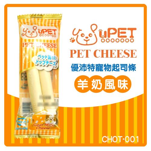 【力奇】優沛特 寵物起司條-羊奶風味25g (CHOT-001) -27元 >可超取(D311B01)