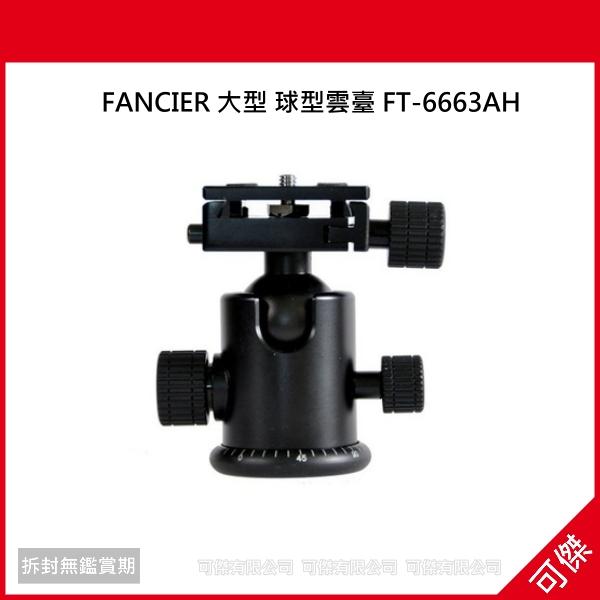 FANCIER 大型 球型雲臺 FT-6663AH 可承重2.5公斤