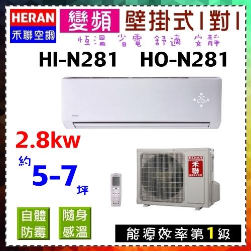2016全新升級【禾聯冷氣】2.8KW 5~7坪旗艦型變頻一對一壁掛式冷專型《HI-N281/HO-N281》全機三年保固