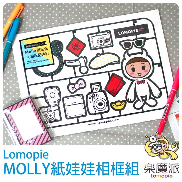 『樂魔派』樂魔派獨家限定 吉祥物 MOLLY 紙玩偶 拍立得底片紙相框 塗鴉著色 裝飾小物 組合 另售 禮盒 包裝
