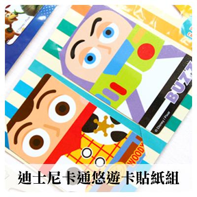 『樂魔派』正版授權 卡通悠遊卡貼紙組 迪士尼史迪奇玩具總動員怪獸大學小熊維尼