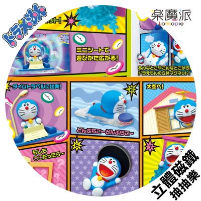 『樂魔派』哆啦A夢 超立體造型磁鐵冰箱貼 款式隨機 模型食玩 DORAEMON 小叮噹口香糖貼紙 抽抽樂