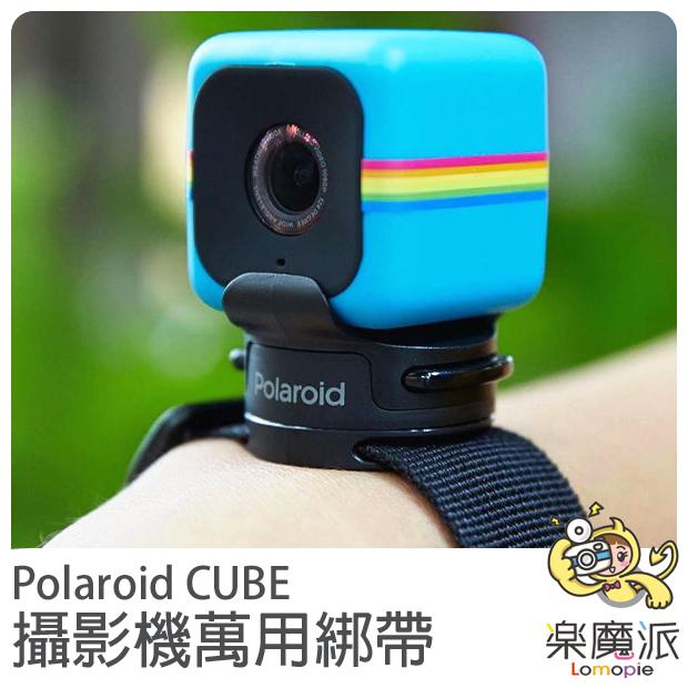 『樂魔派』POLAROID 寶麗萊 CUBE 運動攝影機用 萬用繫帶接環 綁帶轉接環 極限運動 行車紀錄器