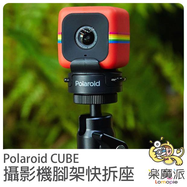 『樂魔派』POLAROID 寶麗萊 CUBE 運動攝影機用 腳架快拆座 攝影機架 極限運動 行車紀錄器 另售ZIP