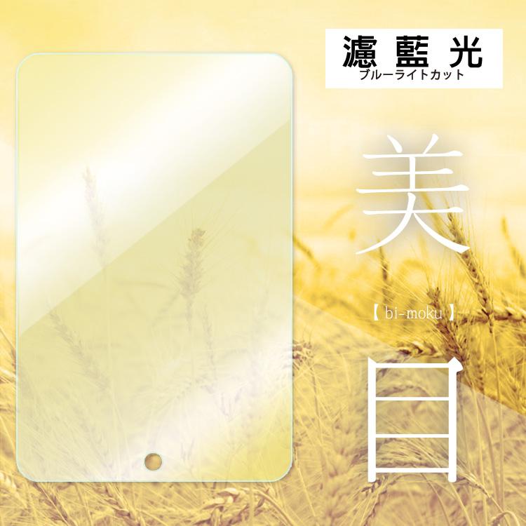 濾藍光保護貼《 iPad 》保護眼睛 最新一代 奈米塗層 強化貼膜。YOSHI850 保護貼專家。。YOSHI850 保護貼專家