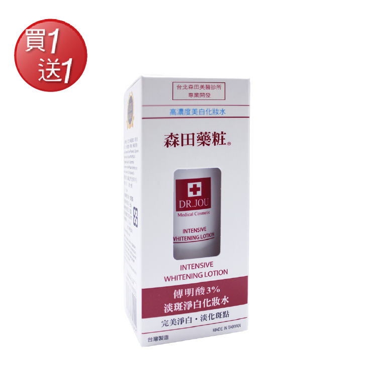 [買一送一]森田DR.JOU傳明酸3%淡斑淨白化妝水120ml