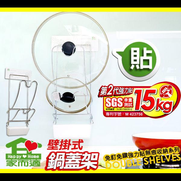 家而適壁掛式鍋蓋放置架→FB姚小鳳