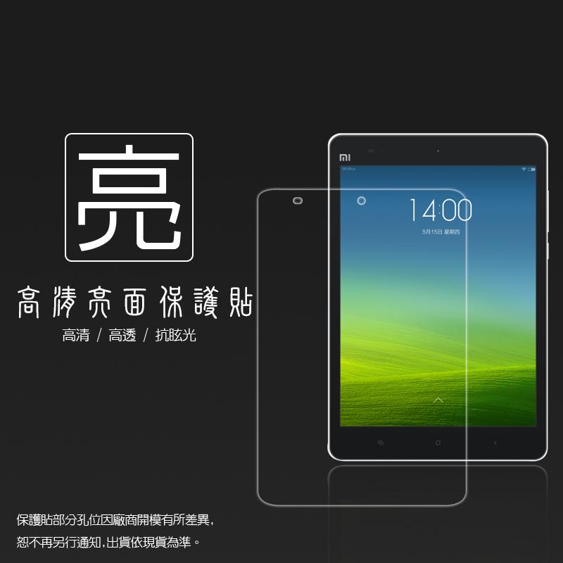 亮面螢幕保護貼 MIUI Xiaomi 小米平板 保護貼