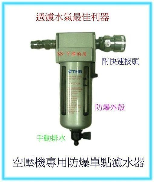 空壓機專用防爆單點濾水器-附快速接頭