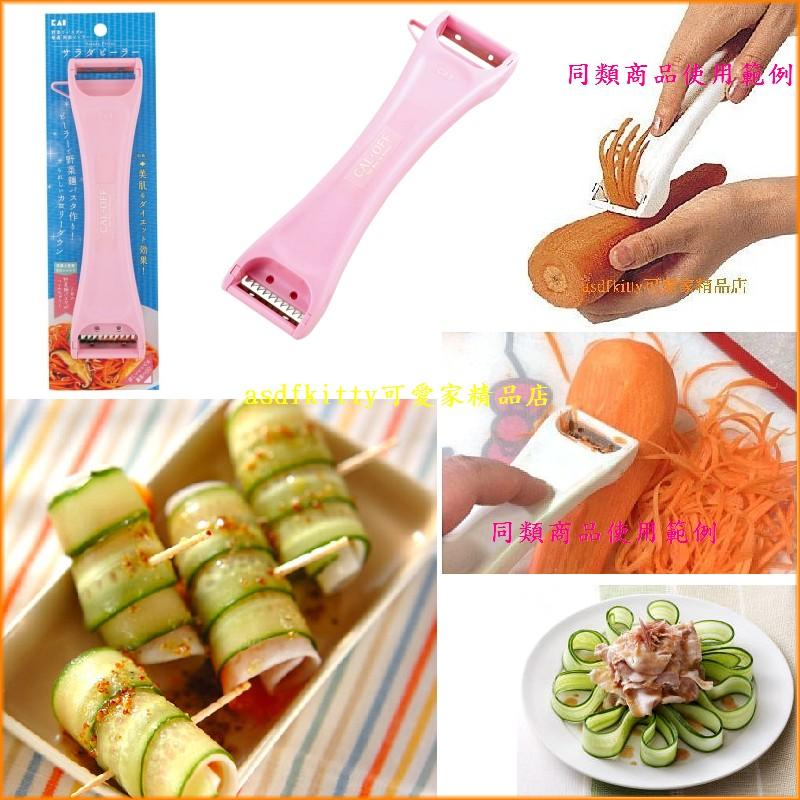 asdfkitty可愛家☆DH-6531 貝印粉紅色2用刨刀/削皮刀-削厚皮/刨絲都可以日本製