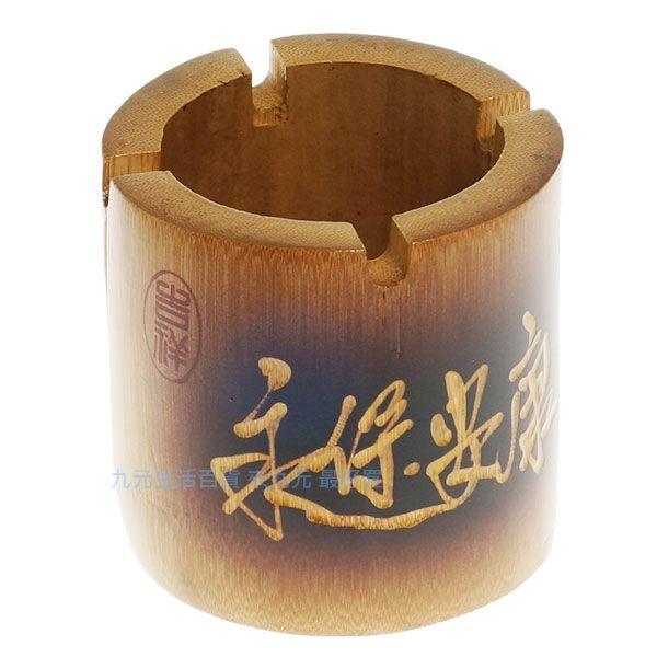 【九元生活百貨】皮久熊 孟宗竹煙灰缸 菸灰缸