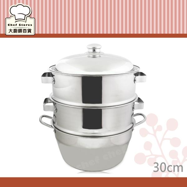 厚料304不銹鋼蒸籠組30cm湯鍋+二入蒸盤+上蓋-大廚師百貨