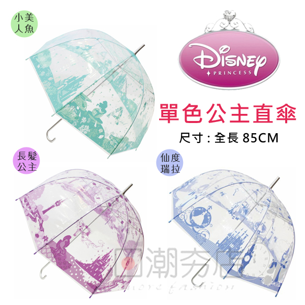 [日潮夯店] 日本正版進口 Disney 迪士尼 公主系列 小美人魚 長髮公主 仙度瑞拉 透明 剪影 直傘 雨傘