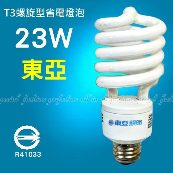 東亞23W超薄T3螺旋型省電燈泡-白光 120V螺旋燈管/螺旋燈泡【AM426A】◎123便利屋◎