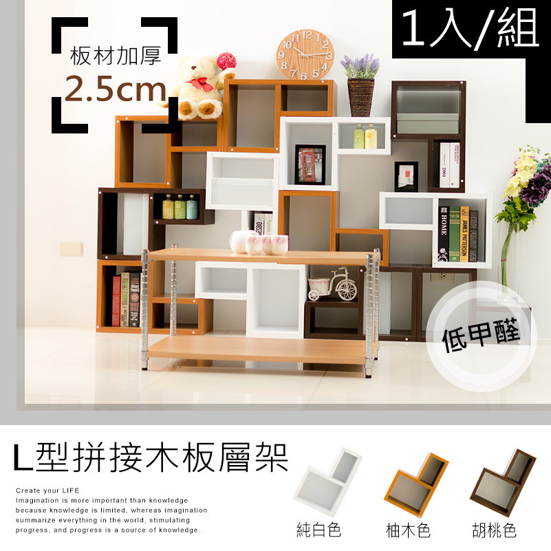【dayneeds】環保低甲醛L型拼接木板創意組合收納櫃(1入組)(柚木色)/書櫃/鞋櫃/電視櫃/桌上架