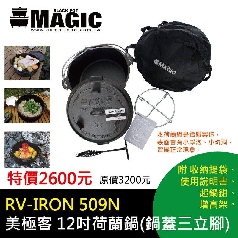 【露營趣】中和 贈起鍋鉗 MAGIC RV-IRON509N 12吋 荷蘭鍋 鑄鐵鍋 平底鍋 煎鍋 烤盤