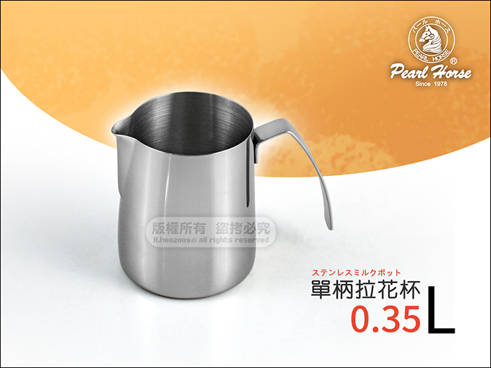 快樂屋? 《寶馬牌》02-5037 #304不鏽鋼 單柄拉花杯 0.35L 可搭磨豆機.摩卡壺.虹吸製作拉花咖啡