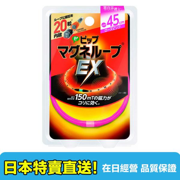 【海洋傳奇】【日本直送免運】日本 易利氣 EX 磁力項圈 - 三色45cm/ 50cm/ 60cm 粉色加強版 永久磁石~還有磁石貼~