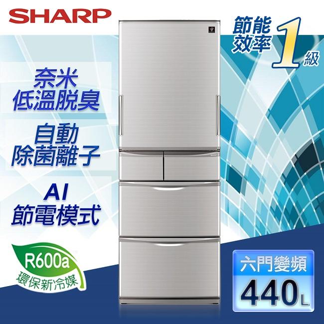 【SHARP夏普】440公升變頻五門左右開式冰箱。晶燦銀/SJ-XW44BT-N