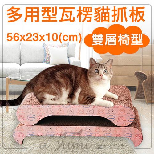 【Petcheer】多用型瓦楞貓抓板(雙層椅型) 隨附貓薄荷 /貓玩具/貴妃椅抓板