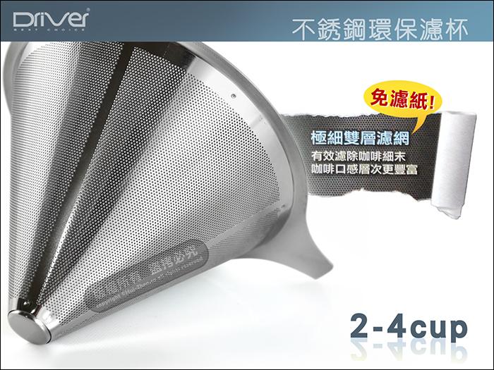 快樂屋? Driver 201160 正#304不鏽鋼環保濾杯 極細雙層濾網/免濾紙 2-4人份