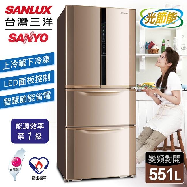 【台灣三洋 SANLUX】551公升對開四門光節能變頻冰箱/金色(SR-B551DVF)