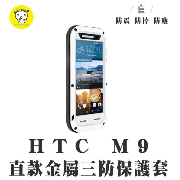 宏達電 HTC One M9 三防手機殼 防撞 防摔 防塵 手機保護殼 YC111 【預購】