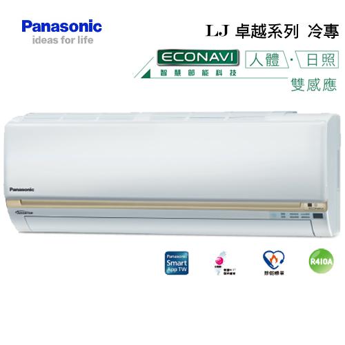 PANASONIC 國際 變頻冷氣 (卓越)CU-LJ50CA2/CS-LJ50VA2 1級 10坪