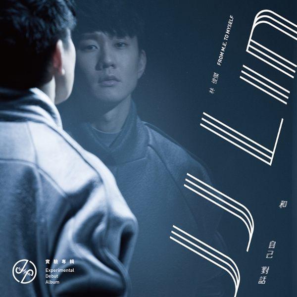 林俊傑 實驗專輯 和自己對話 From M.E. To Myself 正式版 CD (音樂影片購)