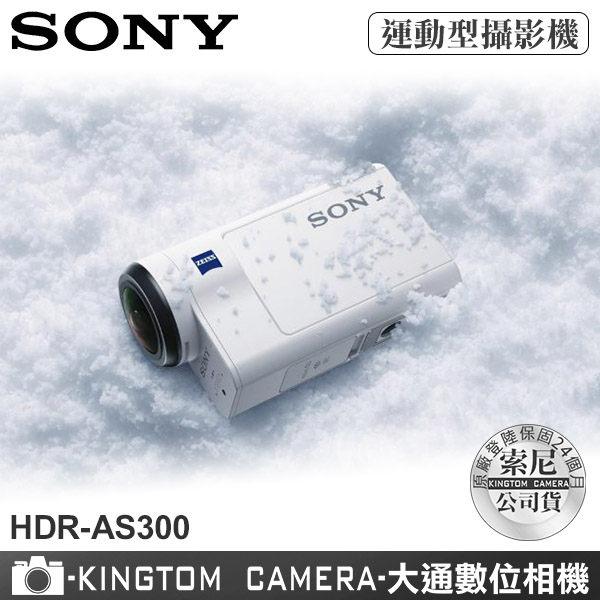 SONY HDR-AS300 FullHD 運動型 潛水 縮時 攝影機 公司貨 送32G記憶卡+專用電池+專用座充+4大好禮
