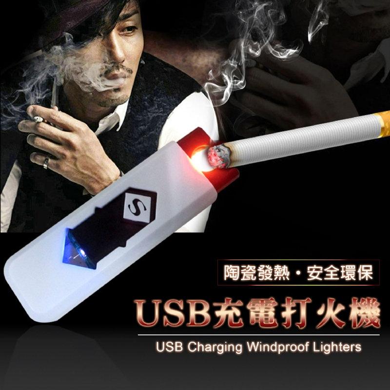 防風 USB 充電打火機 【HA-014】 電子打火機 Alice3C